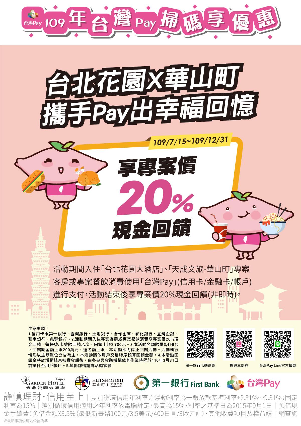 天成飯店集團指定住宿、餐飲專案,使用台灣Pay 享20%回饋