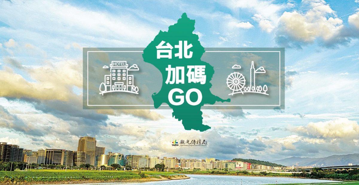 2020天成飯店集團 「台北加碼GO」補助