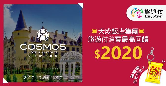 悠遊付X天成飯店集團 最高回饋$2020