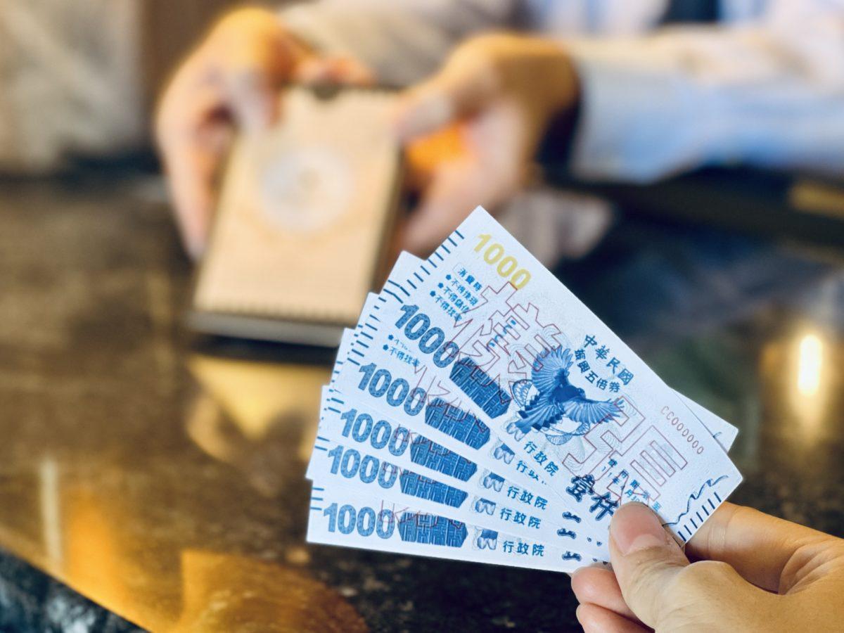 天成飯店集團 五倍券用餐加倍送最高折抵7,500元